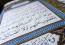 Ustadz Junaidi Sahal: Tafsir Surat Al Fath Ayat 29